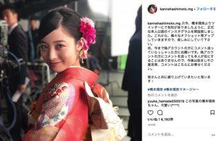 橋本環奈が公式Instagramアカウントを開設 偽アカウント対策のため