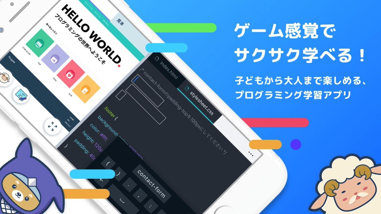 遂にスマホからゲーム感覚でプログラミング学習が出来る時代が到来!「Progate」アプリを使ってみた