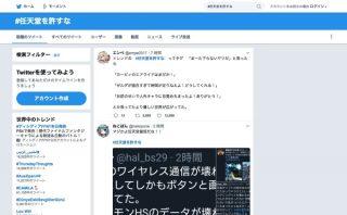 コロプラ提訴で「#任天堂を許すな」がトレンド入り、投稿内容は「優しい世界」だった……!!