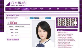 乃木坂46・生駒里奈がブログで卒業を発表 「私はこのままでは足りないな」