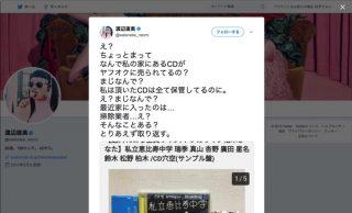 渡辺直美「なんで私の家にあるCDがヤフオクに?」、盗難&転売被害を報告