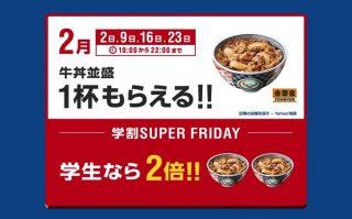 吉野家が「SUPER FRIDAY」の牛丼無料で謝罪、引換券の配布も案内