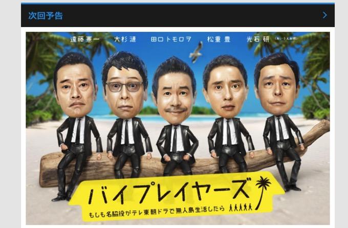 大杉漣さん出演「バイプレイヤーズ」、残り2話も放送決定