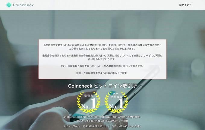 コインチェックで日本円の出金、13日に再開すると正式発表