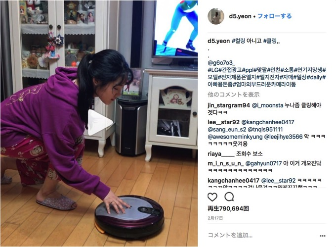 curling-roomba