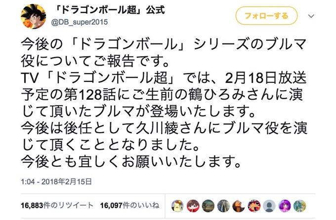 「ドラゴンボール」のブルマ役、鶴ひろみさん後任は久川綾さんに決定「違和感ない」