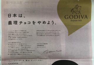 ゴディバ「日本は、義理チョコをやめよう」→ブラックサンダーが反論「義理チョコ文化を応援いたします」