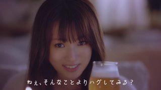 「ねぇ、そんなことよりハグしてみる?」深田恭子のCMが悶絶級の可愛さ