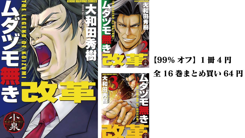 【全16巻が64円】1冊4円!ムダヅモ無き改革が99%オフのセール中