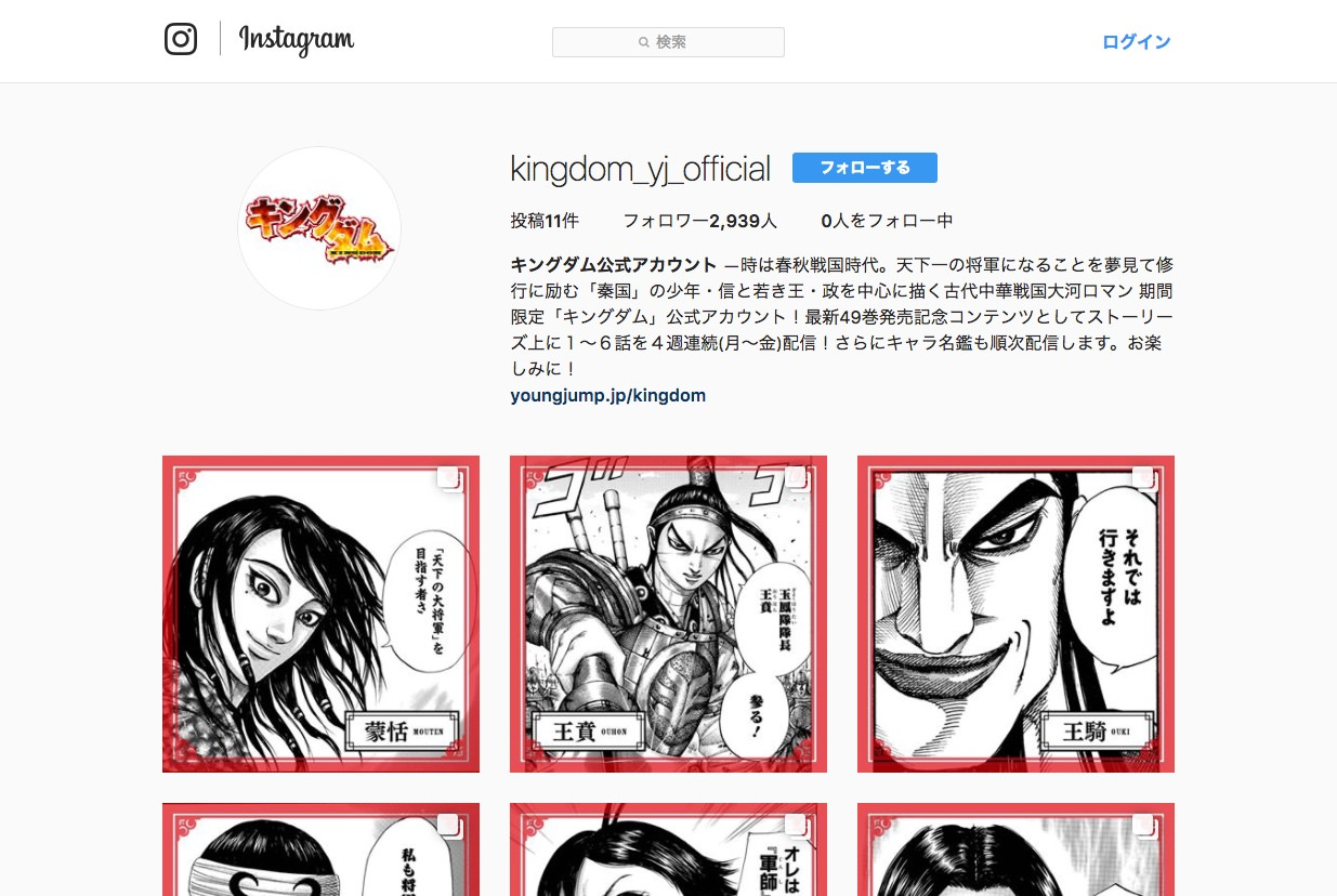 kingdom-instagram-1