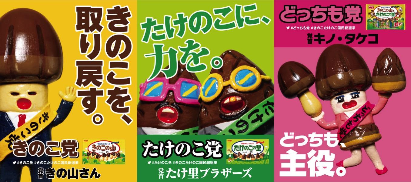 kinokotakenoko_poster