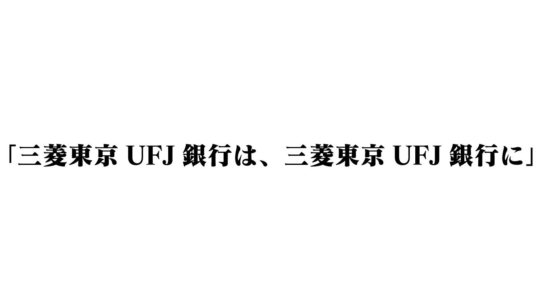 「三菱東京UFJ銀行は、三菱東京UFJ銀行に」アプリの通知にユーザー困惑
