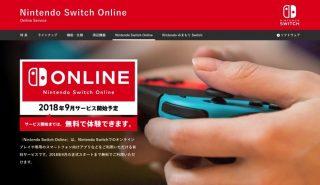スイッチのオンラインサービス「Nintendo Switch Online」が9月より正式スタート、価格は1年2400円