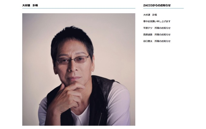 大杉漣さんが急逝、急性心不全 バイプレイヤーズ共演者よりお悔やみ「永遠に我々の目標」