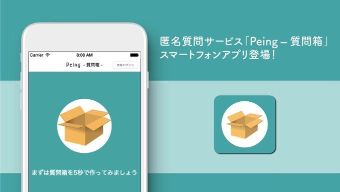 「Peing-質問箱-」からアプリが登場、しかし使い物にならないレベルで残念