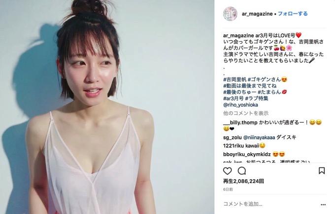 吉岡里帆の「ごまかしキス動画」が200万回再生、「可愛すぎる」「エロっ」など反響