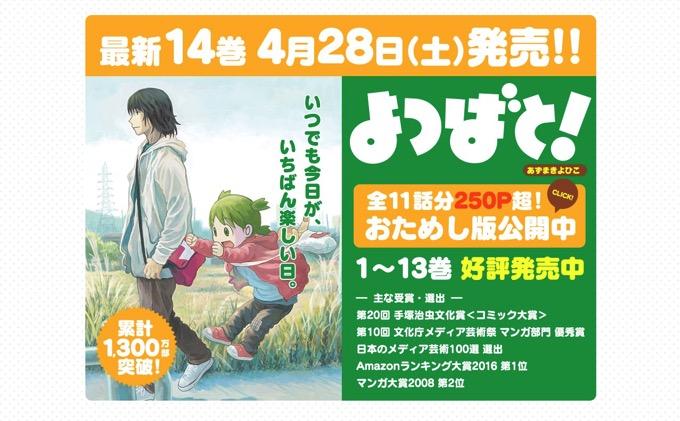 【待ってた】よつばと自虐マンガに反響、あずまきよひこ氏「よつばと14巻は4月28日発売です」