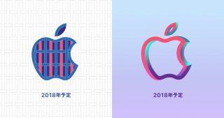 Appleが公式サイトで予告!2018年に2つのApple Storeオープン 「京都」は濃厚、もう1つはどこに?