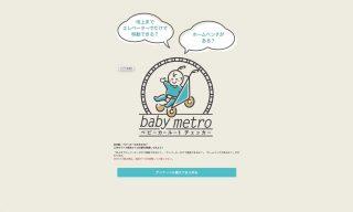 「あの駅、ベビーカー大丈夫?」東京メトロがベビーカー向けサービス「ベビーメトロ」公開