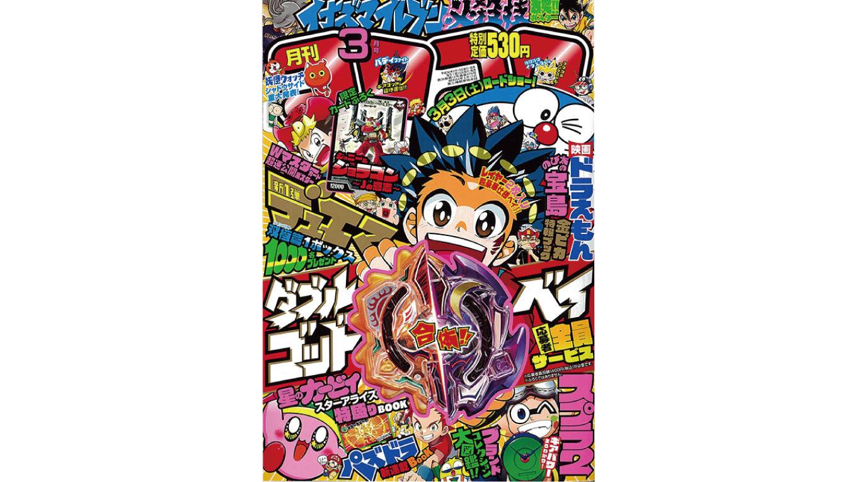 「コロコロコミック」3月号が販売中止に、限定ベイブレード効果でメルカリで価格高騰