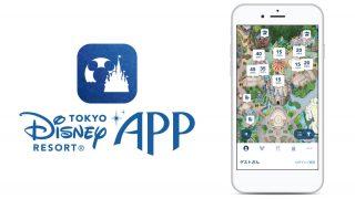 公式「東京ディズニーリゾート・アプリ」発表!待ち時間のリアルタイム表示、レストラン予約などに対応