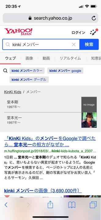 google-kinki-member-2
