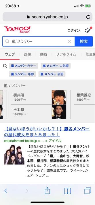 google-kinki-member-3