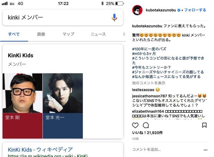Googleで「Kinki メンバー」と検索すると、堂本剛が「とろサーモン・久保田」になっている件