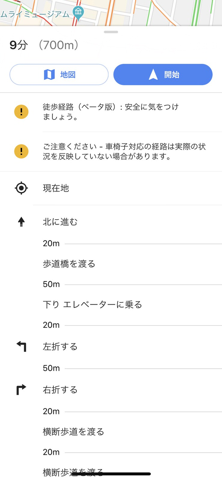 googlemap-wheelchair-1