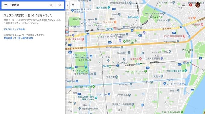 【復旧済】Googleマップで検索ができない状態に、障害発生か