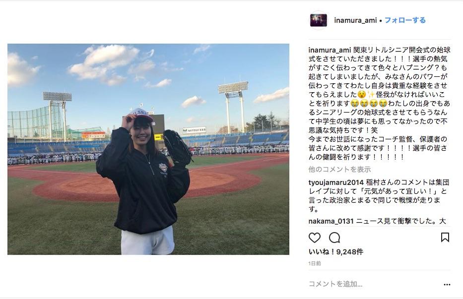稲村亜美、始球式騒動で中学生球児が「体に触れた」は否定 連盟が謝罪文「猛省を促す」