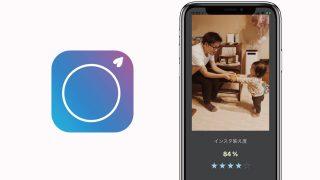 「その写真、インスタ映えしてますか?」AIがインスタ映え度を判定してくれるアプリが登場