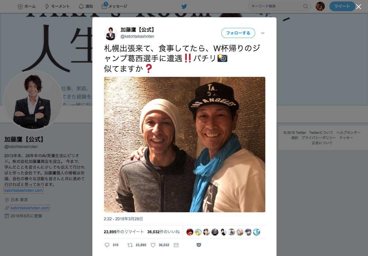 激似でしょ!加藤鷹さん、スキージャンプ葛西選手と2ショットを公開
