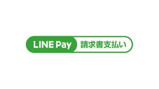 「LINE Pay」公共料金の支払いに対応、スマホでどこでも支払い可能って最高か