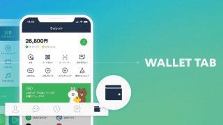 LINEアプリに「ウォレット」タブが新設、設定などは「友だち」タブに移動