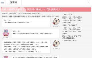 海賊版サイト漫画村が有料プラン「漫画村プロ」を発表、ネット上で批判の声が殺到