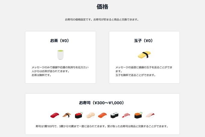 osushi-3