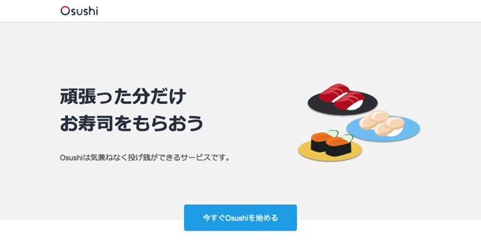 """投げ銭サービス「Osushi」再開、現金ではなく""""お寿司に交換""""「手数料のかかるほしい物リスト」との声も"""