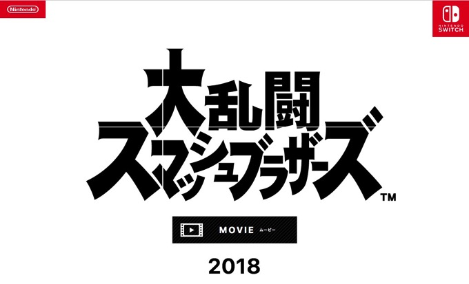 Switch向け「大乱闘スマッシュブラザーズ(仮称)」を発表、2018年に発売予定