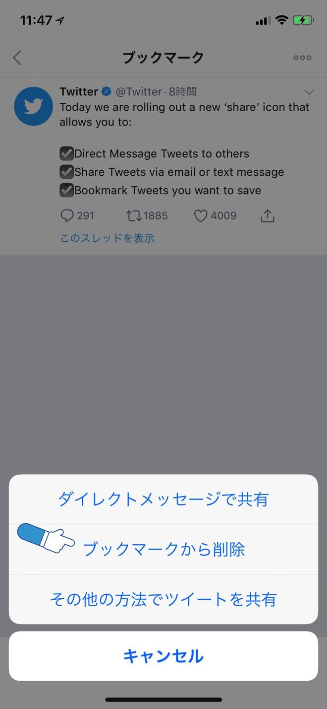 twitter-bookmark-5-1