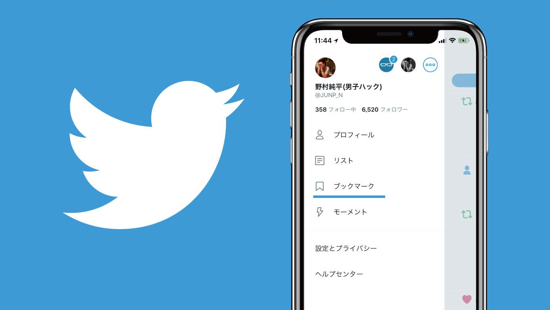 Twitter「ブックマーク」の使い方を解説!追加&削除の方法、ブックマークが使えない&ツイートが消える原因など