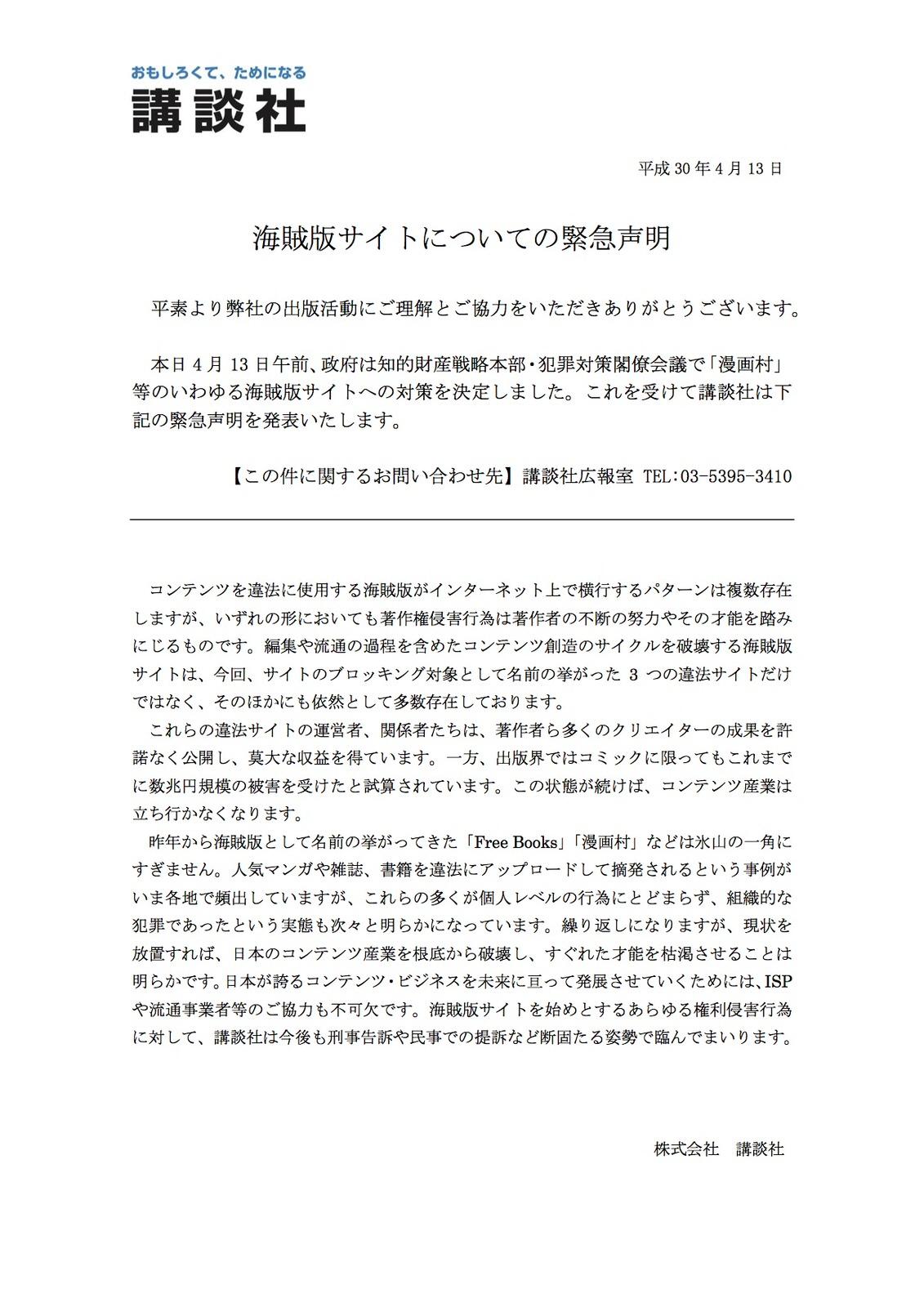 180413_seimei_kaizokuban-1