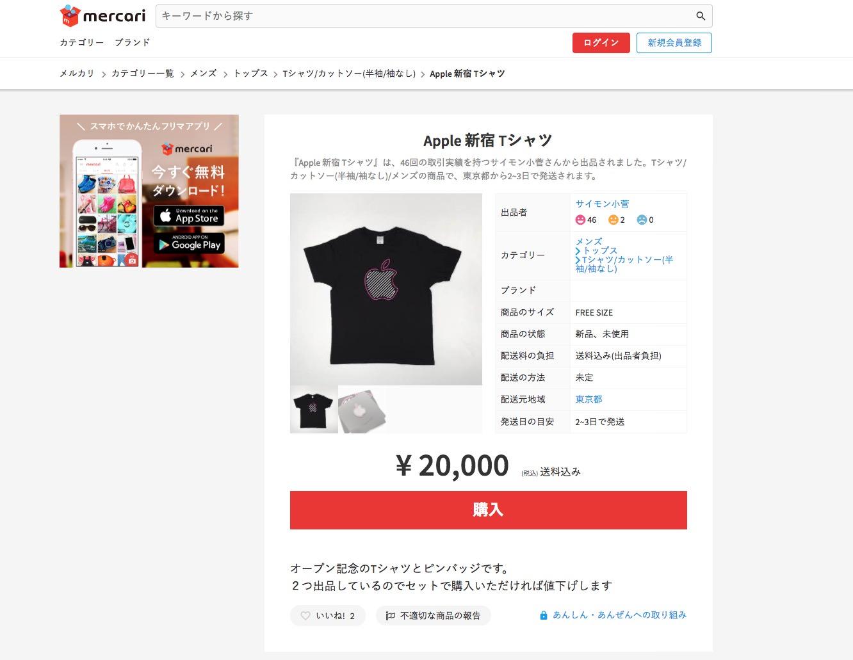 「Apple 新宿」記念 Tシャツ、オープン前にメルカリに登場 プレス関係者の出品?