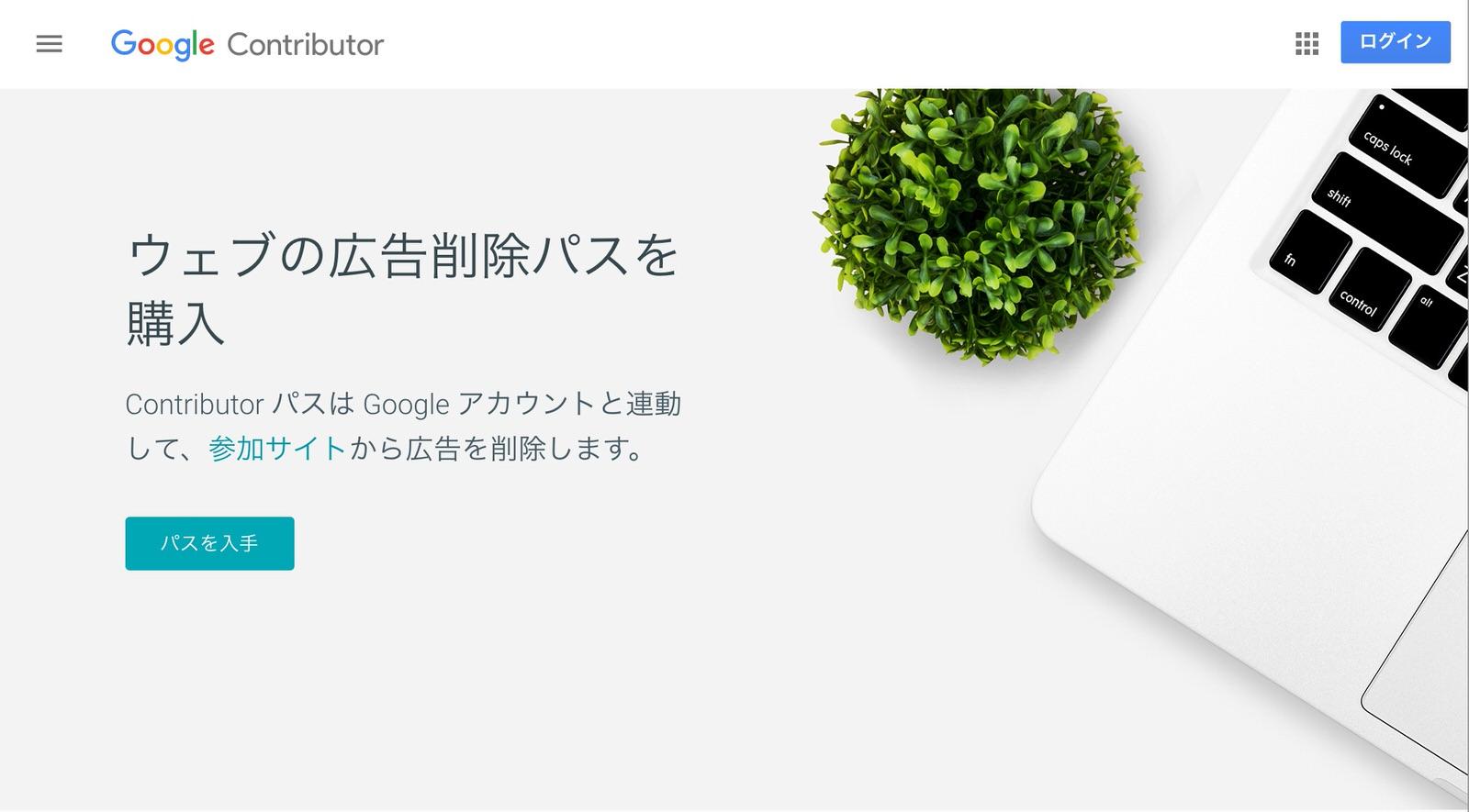 google-funding-choice-1
