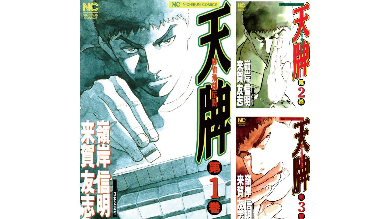 48時間限定で1冊10円!人気麻雀漫画「天牌」1〜50巻が全部買っても500円!