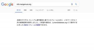 「漫画村」トップページがGoogle検索から削除、SEO専門家「今回は特例」と指摘