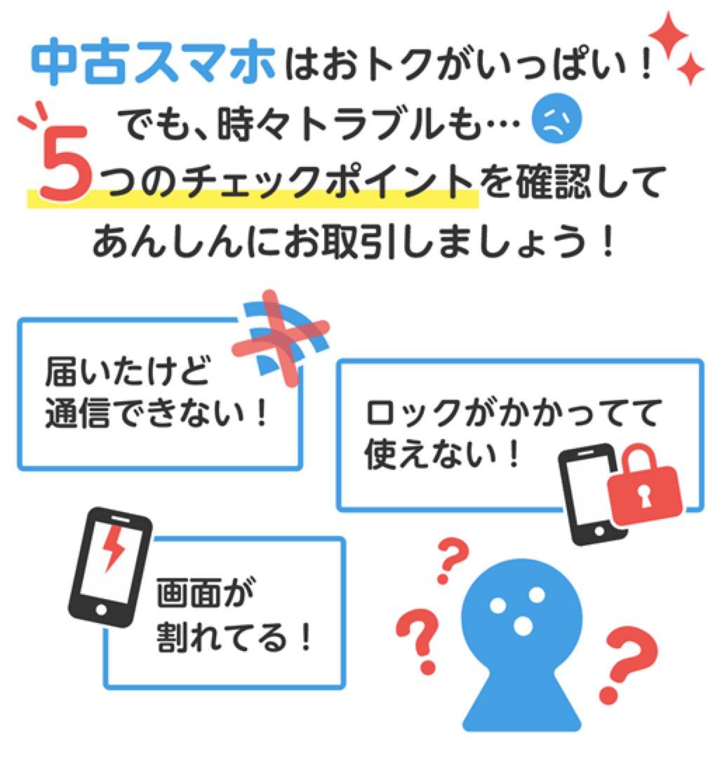 mercari-iphone-2