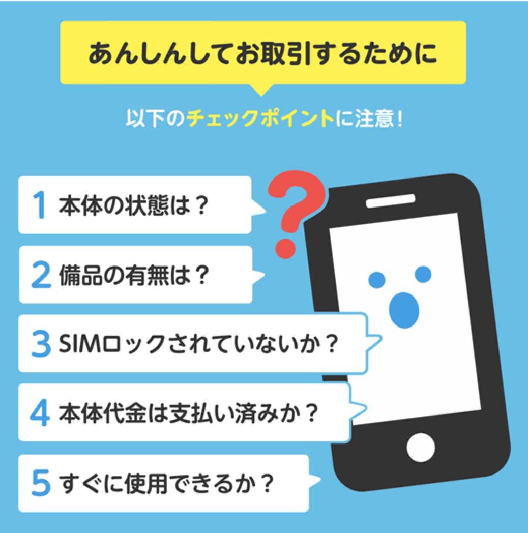 mercari-iphone-3