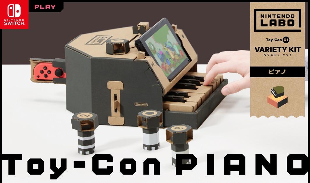 「PVかと思った」Nintendo Laboで「シオカラ節」を弾いてみた動画が凄すぎ
