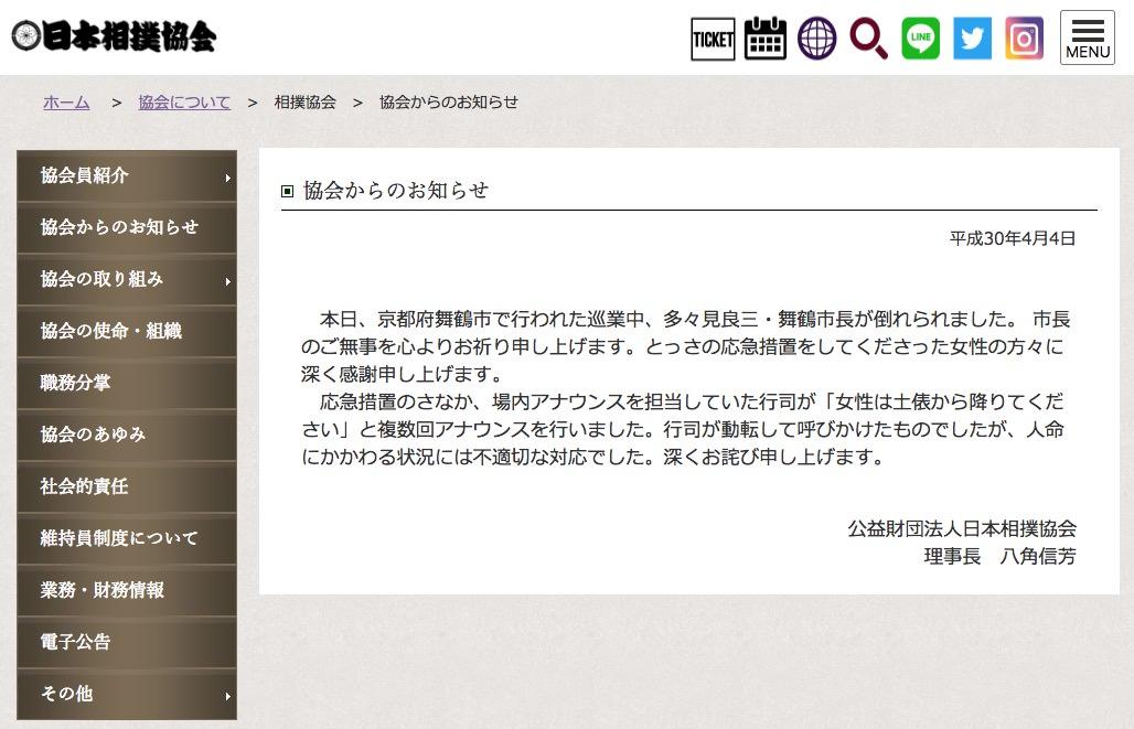 """大相撲「女人禁制」は""""伝統ではない""""との指摘が話題に、相撲協会はTwitterなどで謝罪"""